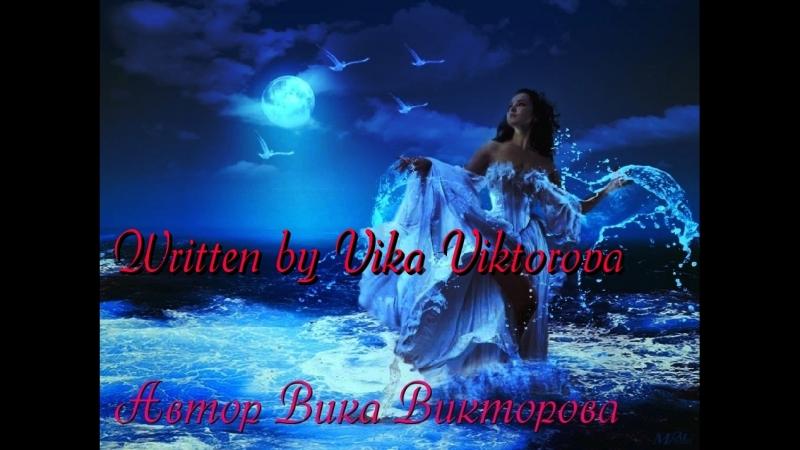 эта страстная звездная ночь автор Вика Викторова