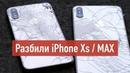 Drop Test: iPhone Xs vs Max - шок контент