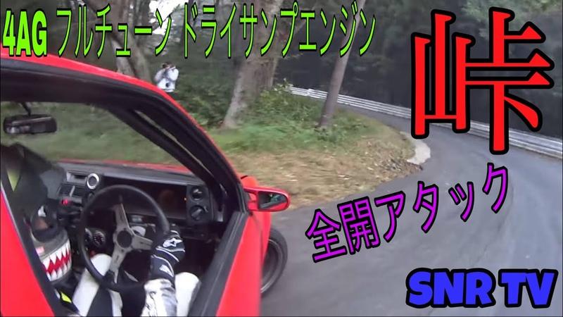 AE86  群サイ ドリフト Touge Gunsai Attack