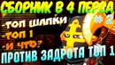 СБОРНИК БОЁВ 2 В 4 ПЕРСА ВОРМИКС ПРОТИВ ЗАДРОТА ТОП 1