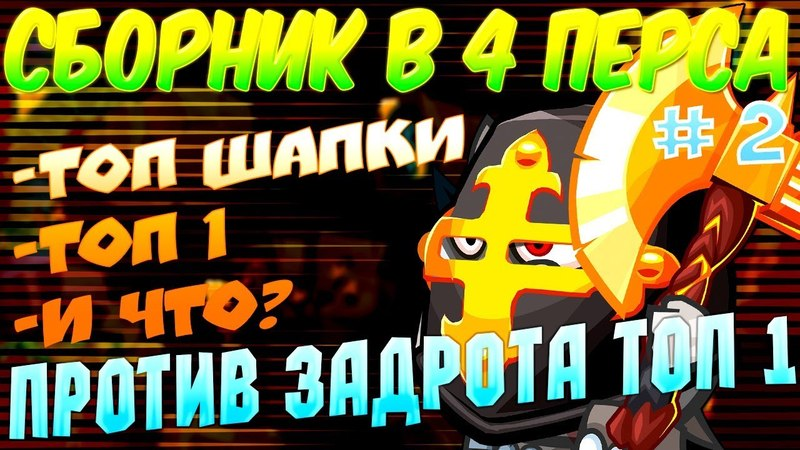 СБОРНИК БОЁВ 2 В 4 ПЕРСА| ВОРМИКС | ПРОТИВ ЗАДРОТА ТОП 1