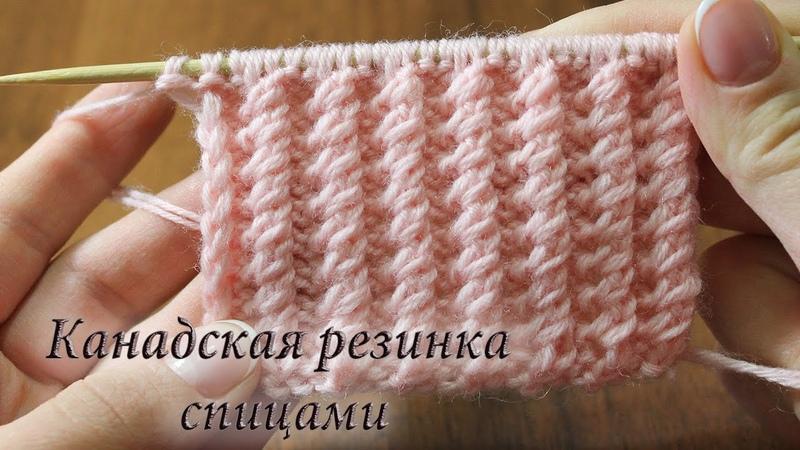 Канадская резинка спицами как вязать Канадскую резинку Rib knitting stitches