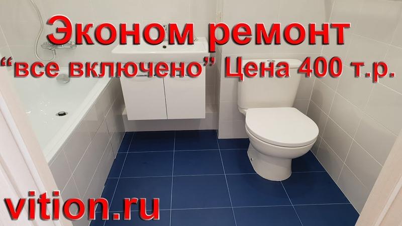 Эконом ремонт квартиры под ключ 400 т.р. все работы, черновые и чистовые материалы