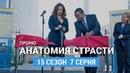 Анатомия страсти 15 сезон 7 серия Промо Русская Озвучка