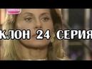 Клон 24 серия