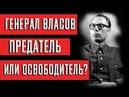 Генерал Власов предатель или освободитель P S 9 02 2019