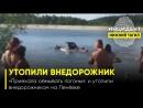 «Приехала обмывать погоны»: и утопили внедорожником на Ленёвке г. Нижний Тагил