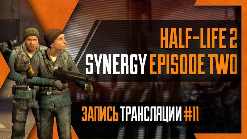[Интерактив] PHombie и Molekula против Half-Life 2 (Synergy)! Запись 11!