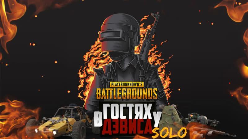 PUBG SOLO PlayerUnknown's Battlegrounds Одинокий одиночка в горячих точках №4