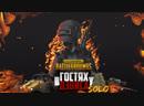 PUBG SOLO - PlayerUnknown's Battlegrounds - Одинокий одиночка в горячих точках - №4