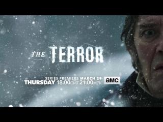 Terror - эксклюзивная премьера на AMC 29 марта