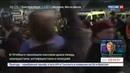 Новости на Россия 24 В Швеции схлестнулись неонацисты антифашисты и полиция