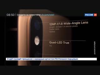Вести.net. iPhone XS уступил по качеству камер