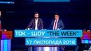 Ток-шоу THE WEEK Тараса Березовця та Пітера Залмаєва (Peter Zalmayev) від 17 листопада 2018 року