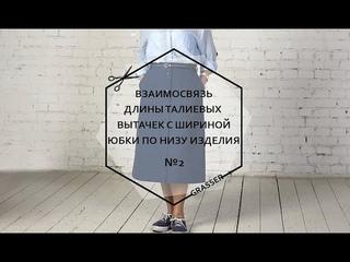 Мастер-класс. Взаимосвязь длины талиевых вытачек с шириной юбки по низу. Часть 2.