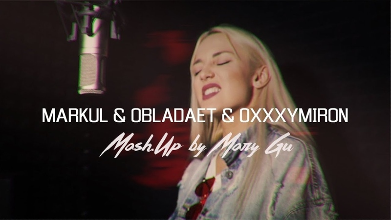 MARKUL OBLADAET OXXXYMIRON - Mash.up by Mary Gu (Cover)