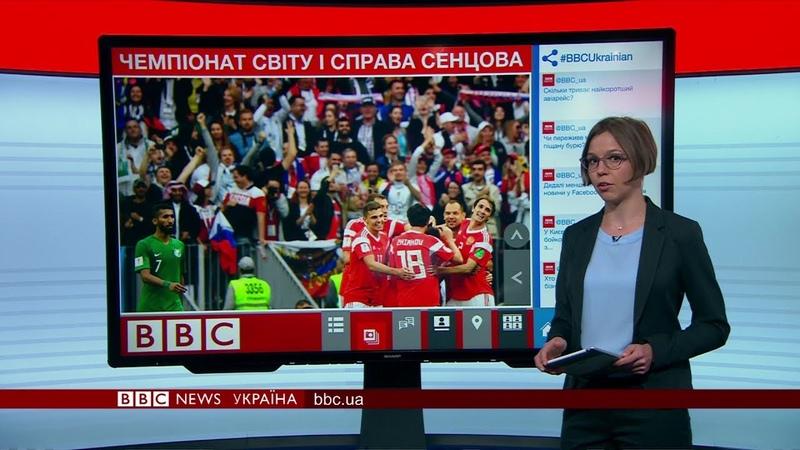 Випуск новин 14.06.2018 ЧС-2018 стартував на тлі закликів звільнити Сенцова