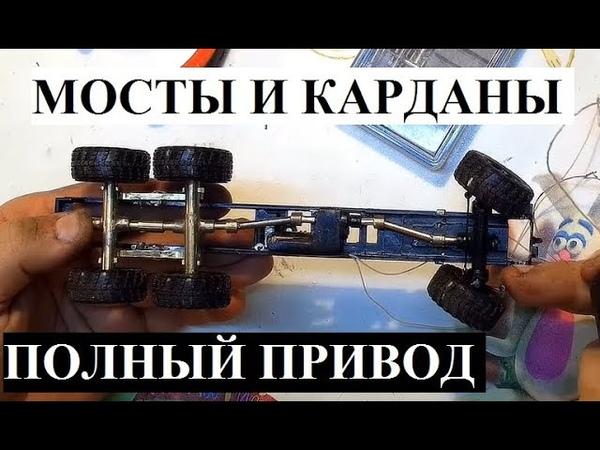 Мосты, карданы и трансмиссия радиоуправляемой модели КрАЗ с полным приводом