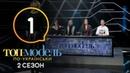 Топ модель по українськи Випуск 1 2 сезон 31 08 2018