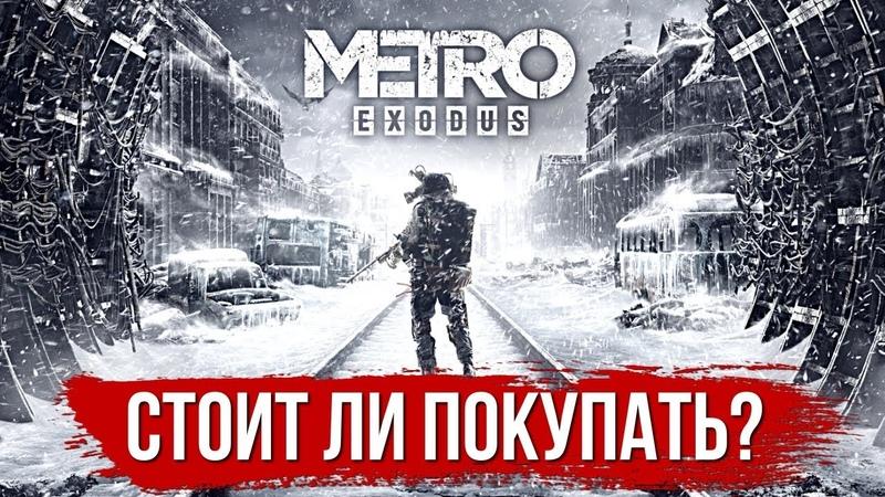 Metro Exodus - откровение или полный провал ожиданий