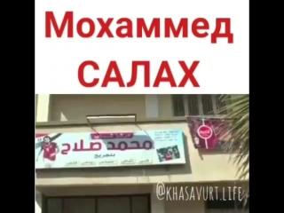 Мохаммед Салах лучший футболист [MDK DAGESTAN]
