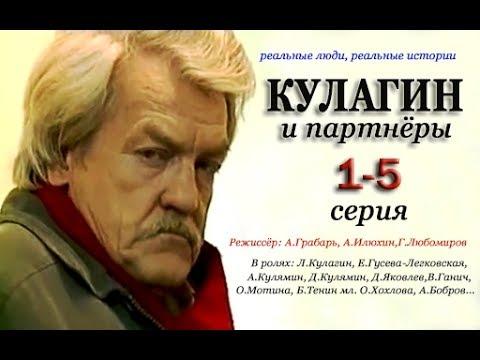 Кулагин и партнеры 1 2 3 4 5 серия Детектив