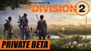ИГРАЮ В TOM CLANCY'S THE DIVISION 2 PRIVATE BETA