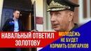 Навальный ответил Золотову Молодёжь не хочет кормить олигархов