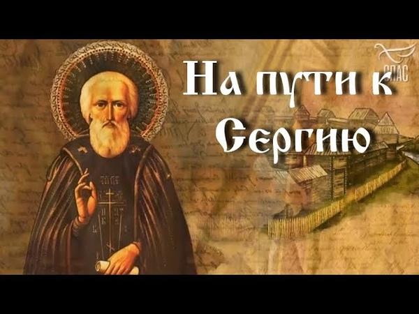 «Русские праведники» / На пути к Сергию