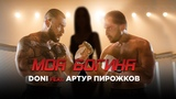 Doni feat Артур Пирожков - Моя богиня