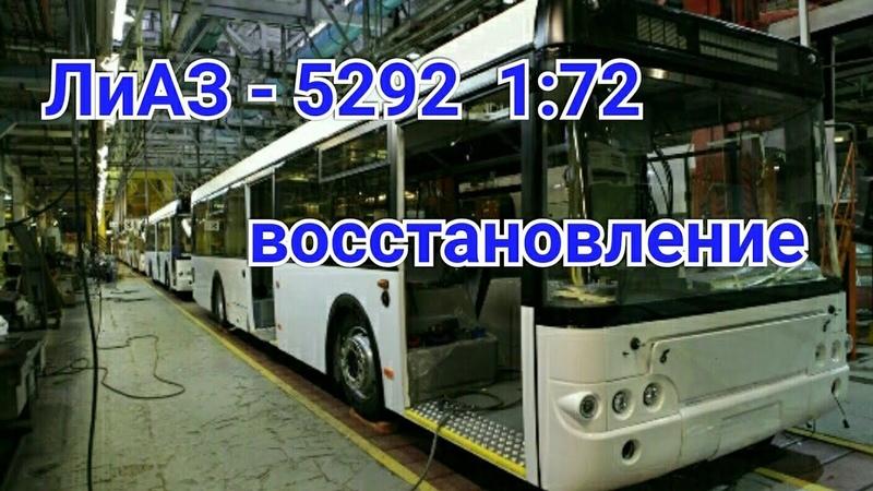 Проект Восстановление ЛиАЗ - 5292 1:72