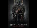 Игра престолов Game of Thrones сезон 1 серия 2