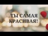 Денис_Козлов_для_любимой.mp4