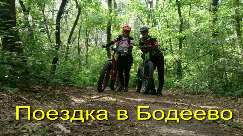 Лиски Бодеево 19 10 18 съемки Наташи