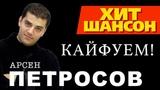 Арсен Петросов - Кайфуем (Official Audio)