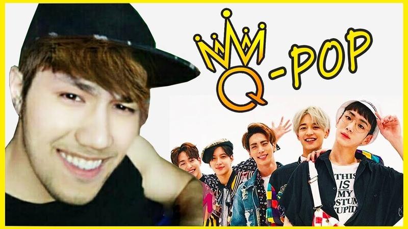 Q-STYLE егер Q-POP фанаты болып кетсе! )