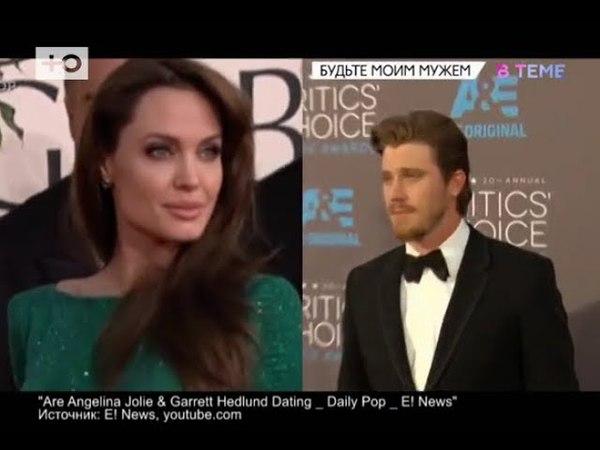 ВТЕМЕ Анджелина Джоли сама сделала предложение английскому миллионеру