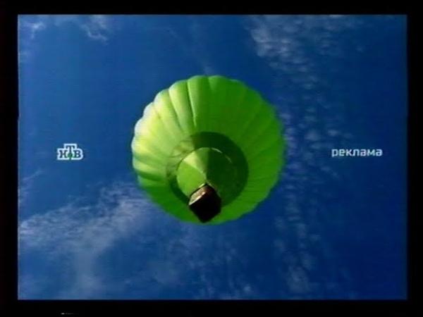 Рекламный блок (НТВ, 2003) (0)