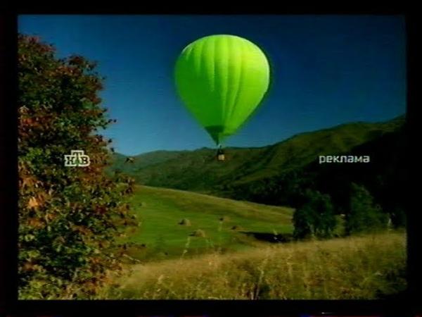 Рекламный блок (НТВ, 2003) (2)