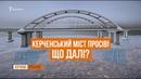 Керченський міст просів Крим Реалії