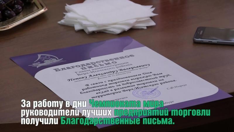 Прием в честь Дня работника торговли в администрации Верх-Исетского района