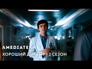 Хороший доктор 2 сезон | The Good Doctor | Тизер