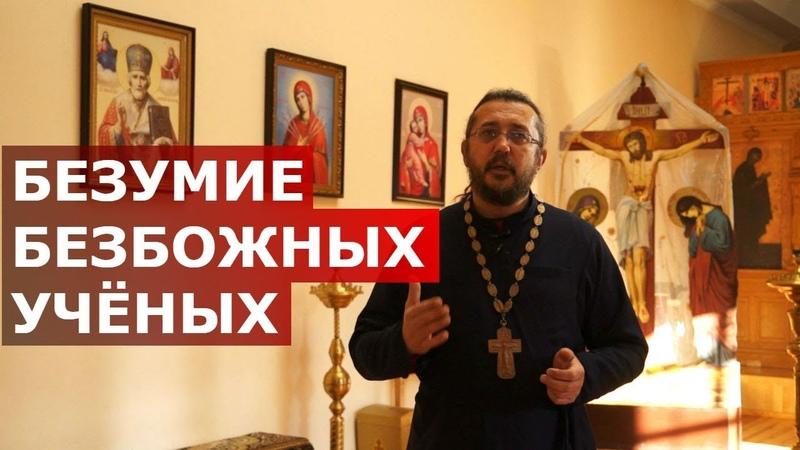 Безумие безбожных учёных. Священник Игорь Сильченков