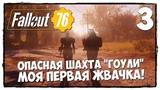 Fallout 76 - Прохождение #3 СОПРОВОЖДЕНИЕ ЖЕЛЕЗЯКИ