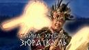 Тайна хребта Зюраткуль.Легенды Южного Урала.Земля.Территория загадок