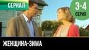 ▶️ Женщина-зима 3 и 4 серия - Мелодрама Фильмы и сериалы - Русские мелодрамы
