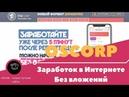 Мега Букс платит от 100 рублей Заработок в Интернете Без вложений на oskorp.club