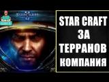 StarCraft 2 Wings of Liberty Прохождение СтарКрафт 2 Крылья свободы Прохождение Часть 8