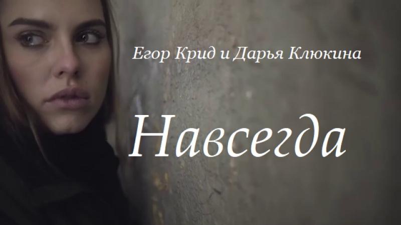 Егор Крид и Дарья Клюкина-Навсегда(ХОЛОСТЯК 6 СЕЗОН)