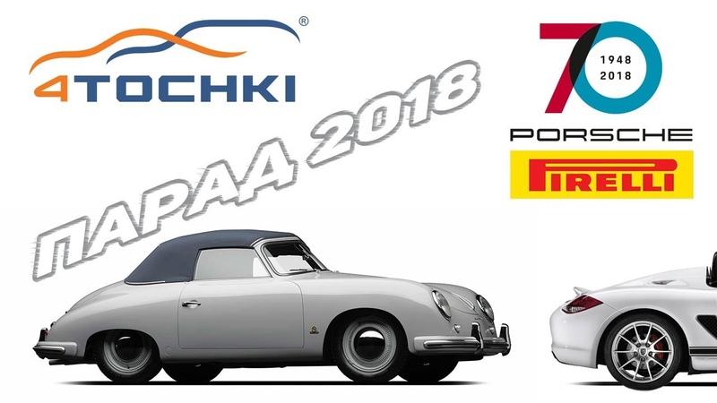 Porsche парад 2018 под спонсорством Pirelli на 4точки. Шины и диски 4точки - Wheels Tyres